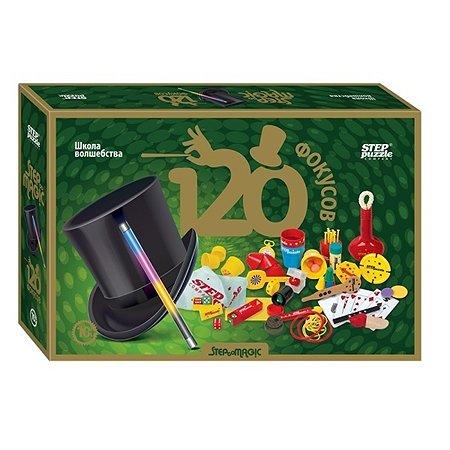 Школа волшебства Step Puzzle 120 фокусов
