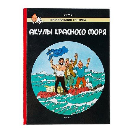 Комиксы Махаон Акулы Красного моря
