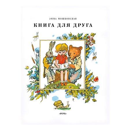Книга для друга Лабиринт Э. Мошковская