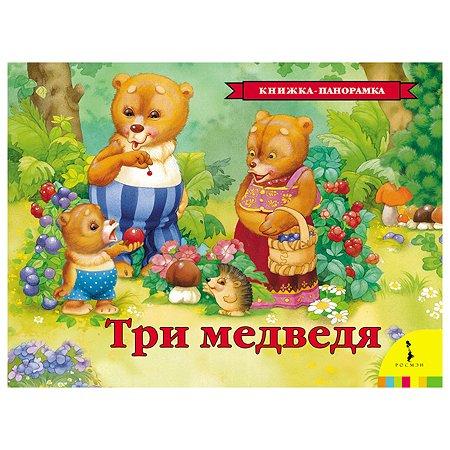 Книга Росмэн Три медведя(панорамка)