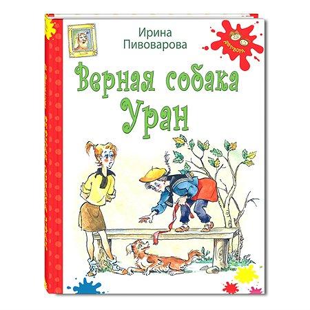 Книга Издательство Энас-книга Верная собака Уран