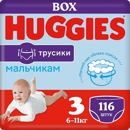 Подгузники-трусики для мальчиков Huggies 3 7-11кг 116шт
