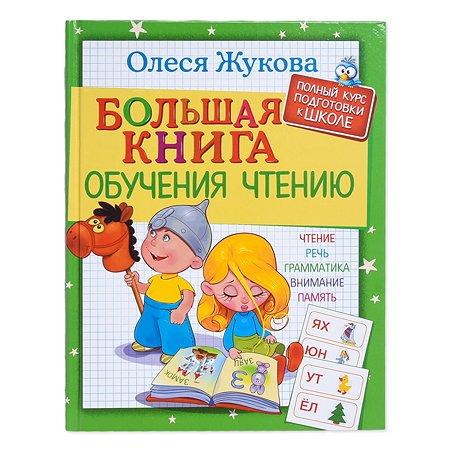 Книга АСТ Большая книга обучения чтению