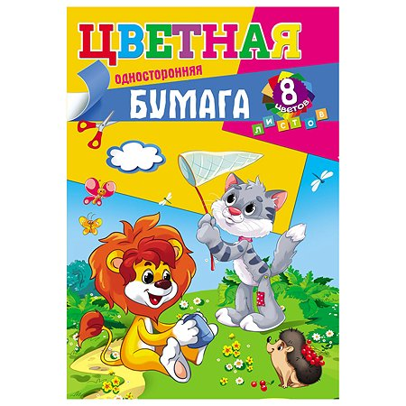 Бумага цветная Prof Press Львенок и кот А4 односторонняя 8цветов 8л 08-9408