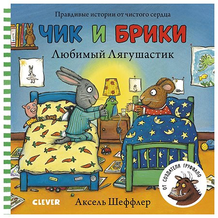 Книга Clever Чик и Брики Книжки картонки Любимый Лягушастик