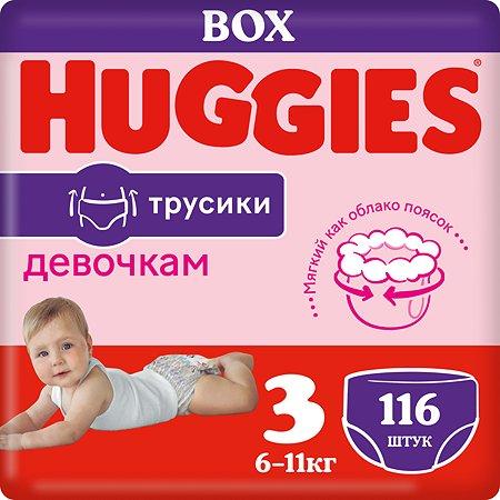 Подгузники-трусики для девочек Huggies 3 6-11кг 116шт