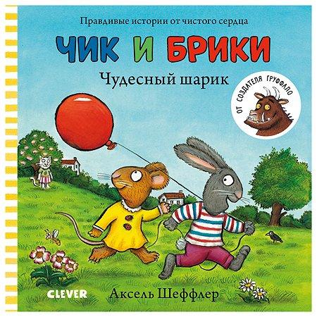 Книга Clever Чик и Брики Книжки картонки Чудесный шарик
