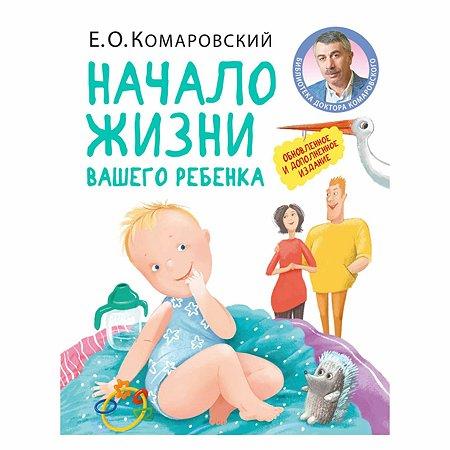 Книга Эксмо Начало жизни вашего ребенка Обновленное и дополненное издание