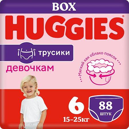 Подгузники-трусики для девочек Huggies 6 16-22кг 88шт