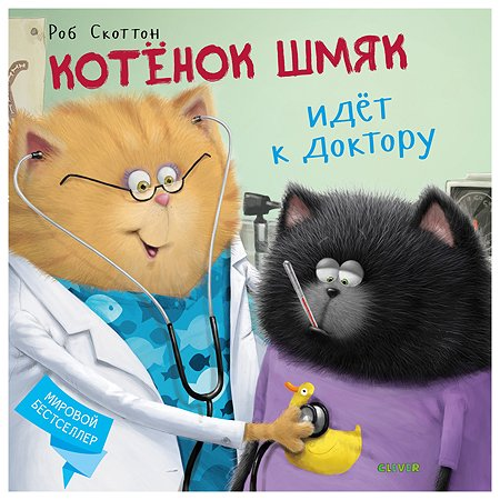 Книга Clever Котенок Шмяк идет к доктору