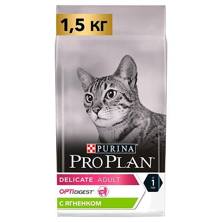 Корм сухой для кошек PROPLAN 1.5кг с ягненком с чувствительным пищеварением