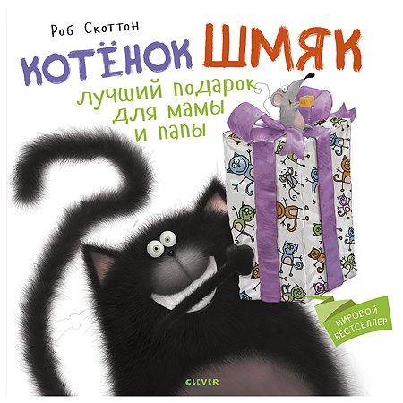 Книга Clever Котенок Шмяк Лучший подарок для мамы и папы