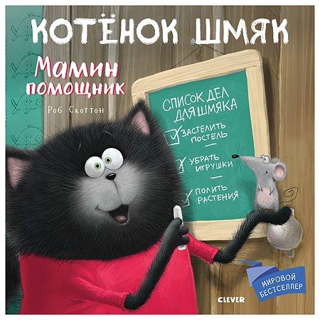 Книга Clever Котенок Шмяк Мамин помощник