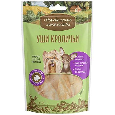 Лакомство для собак Деревенские лакомства мини пород уши кролик 15г