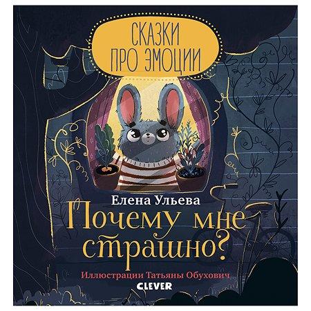 Книга Clever Сказки про эмоции Почему мне страшно