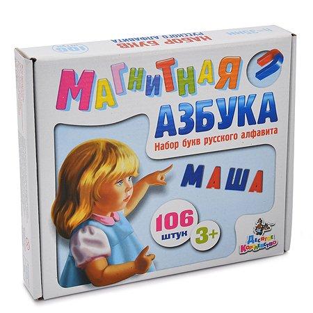 Магнитная азбука Десятое королевство Русский алфавит