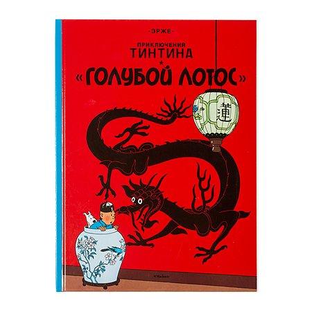 Комиксы Махаон Голубой лотос.