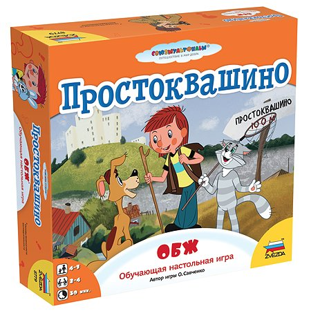 Настольная игра Звезда Простоквашино ОБЖ