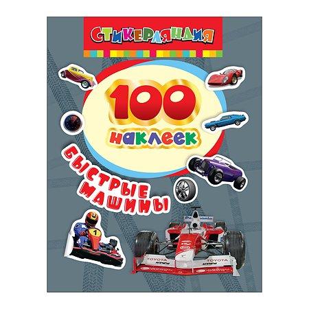 Наклейки Росмэн 100 наклеек. Быстрые машины