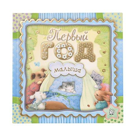 Альбом для новорожденных Лабиринт Первый год малыша