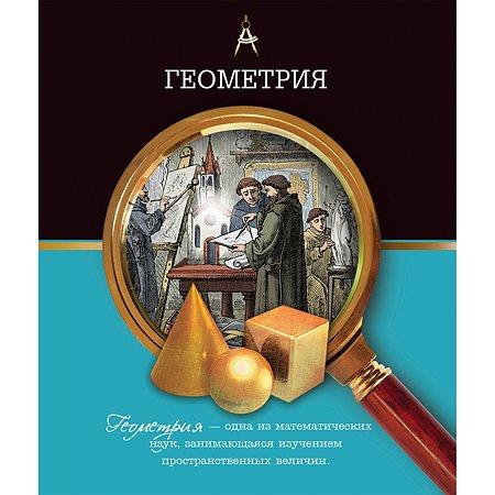 Тетрадь тематическая 48л. Феникс + Геометрия