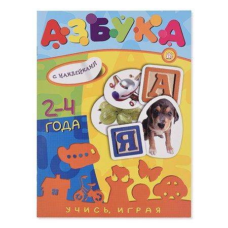 Книга Лабиринт Азбука Учись играя с наклейками 2-4 года