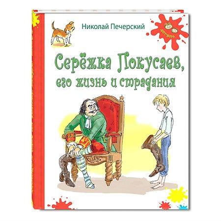 Книга Издательство Энас-книга Сережка Покусаев его жизнь и страдания