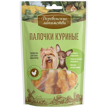 Лакомство для собак Деревенские лакомства мини пород Палочки курица 55г
