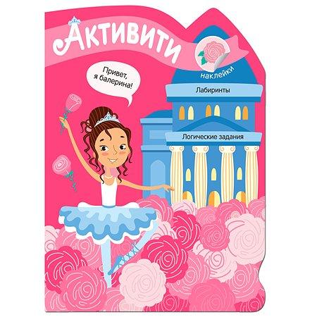 Книга Мозаика-Синтез Активити для девочек Балерина