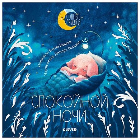 Книга Clever Сонные сказки Спокойной ночи Сказки которые помогут быстро уснуть и сладко спать