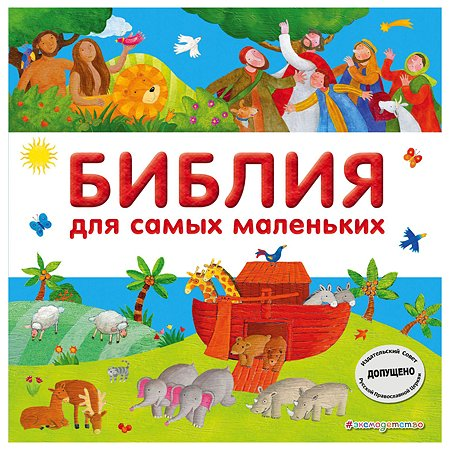 Книга Эксмо Библия для самых маленьких с грифом РПЦ