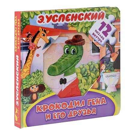 Книга АСТ Крокодил Гена и его друзья 12 пазлов внутри
