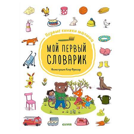 Книга Clever Первые книжки малыша Мой первый словарик