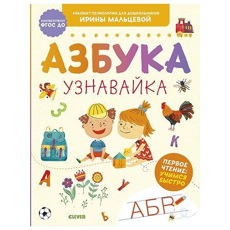 Книга Clever Компакт технологии для дошкольников Ирины Мальцевой Азбука узнавайка