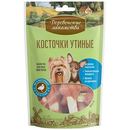 Лакомство для собак Деревенские лакомства мини пород Косточки утка 55г
