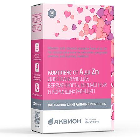 Биологически активная добавка Аквион от А до Zn для планирующих беременность беременных и кормящих женщин 30таблеток