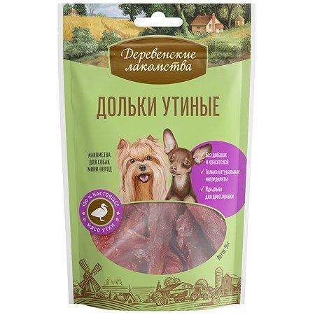 Лакомство для собак Деревенские лакомства мини пород Дольки утка 55г