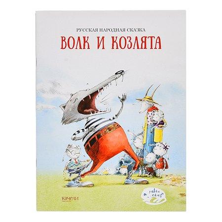 Сказки Качели Волк и козлята