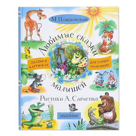Книга АСТ Любимые сказки малышей