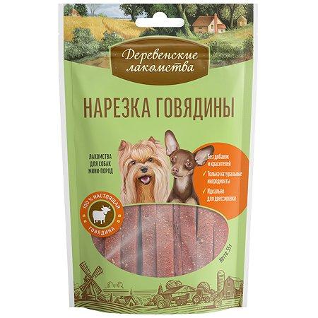 Лакомство для собак Деревенские лакомства мини пород нарезка говядина 55г