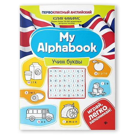 Книга Феникс My Alphabookучим буквы авт Чимирис сер Первоклассный английский 978-5-222-32911-5