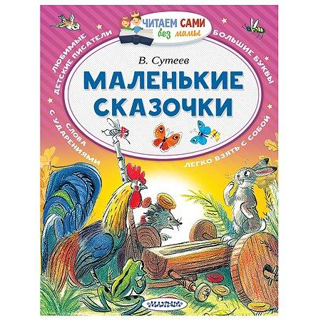 Книга АСТ Маленькие сказочки