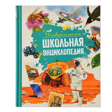 Книга Махаон Универсальная школьная энциклопедия 978-5-389-12977-1