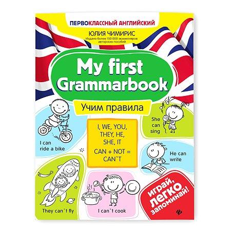 Книга Феникс My first Grammarbookучим правила авт Чимирис сер Первоклассный английский 978-5-222-33314-3