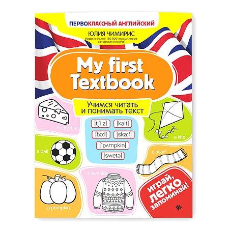 Книга Феникс My first Textbook Учимся читать и понимать текст Первоклассный английский Чимирис 978-5-222-33590-1