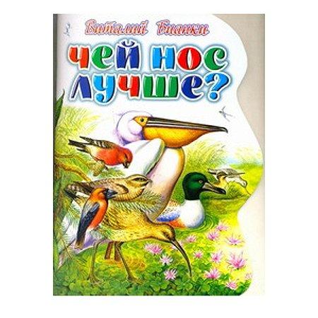 Книга АСТ Чей нос лучше?