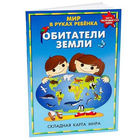 Складная карта Ди Эм Би Мир в руках ребенка. Обитатели Земли