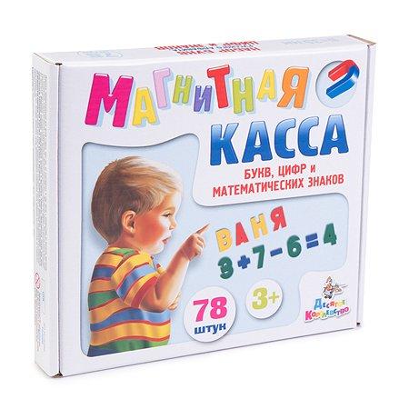 Магнитная касса Десятое королевство Набор букв русского алфавита, цифр и знаков 78 шт