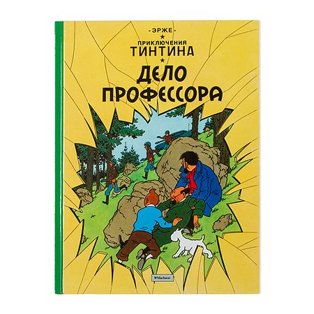 Комиксы Махаон Дело профессора