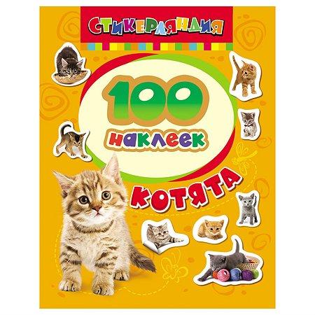 Наклейки Росмэн 100 наклеек. Котята